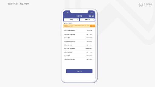 天津赛事平台招商加盟 欢迎来电「 今日网事数字传媒供应」