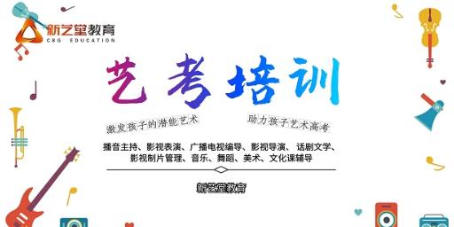 重庆艺术艺考培训学校