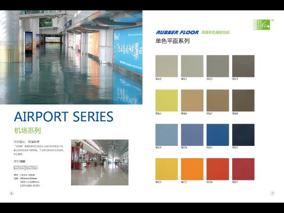 四川橡膠地板報價 值得信賴 上海錦飾堂裝飾材料供應