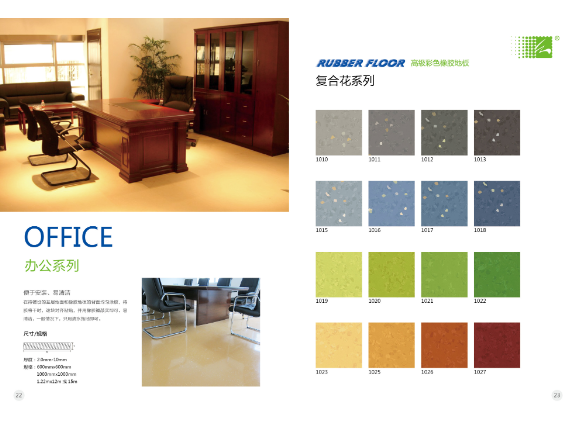 苏州工厂用橡胶地板 上海锦饰堂装饰材料供应