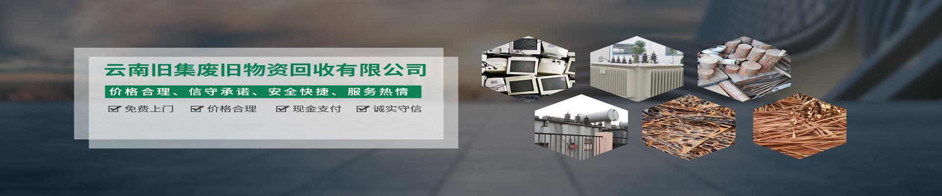 云南舊集廢舊物資回收有限公司公司介紹