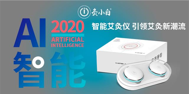 淮安陳鼎元AI艾灸設備