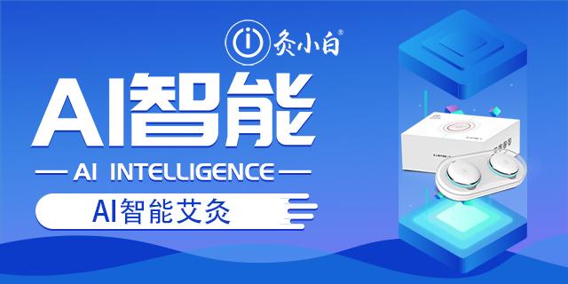 闵行区中国运营中心AI艾灸APP,AI艾灸