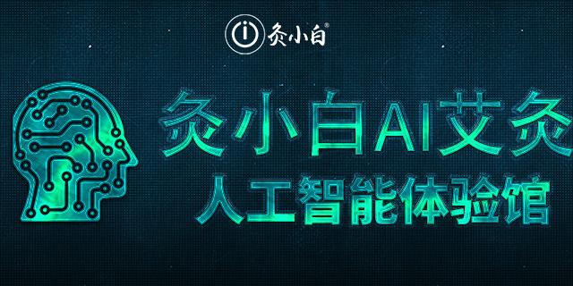 闵行区中国运营中心AI艾灸APP