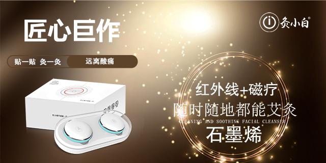 艾灸的產品供應商家 歡迎咨詢「灸小白供應」