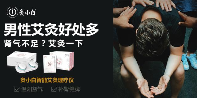 艾灸產品用具訂做費用 歡迎來電「灸小白供應」