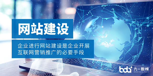 房山區網站建設好處 北京九一數榜科技供應 北京九一數榜科技供應