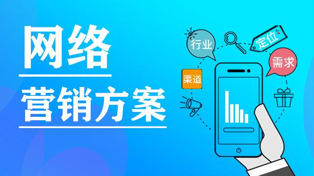 哈爾濱網絡營銷課程 值得信賴 北京九一數榜科技供應