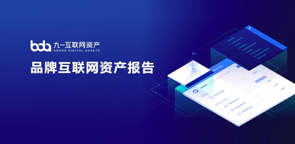 九一数榜 | 2021中国食品制造行业数字资产分析报告