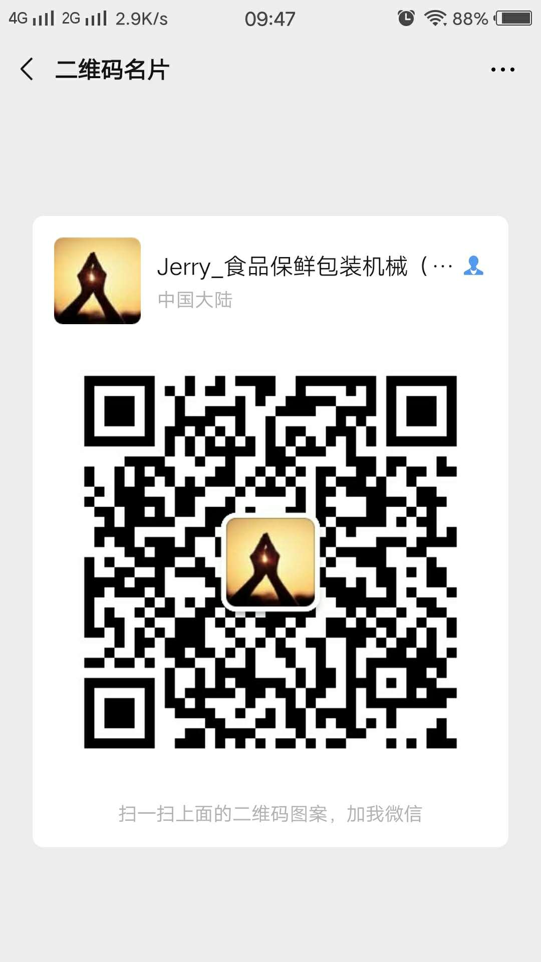 上海集信包装机械有限公司
