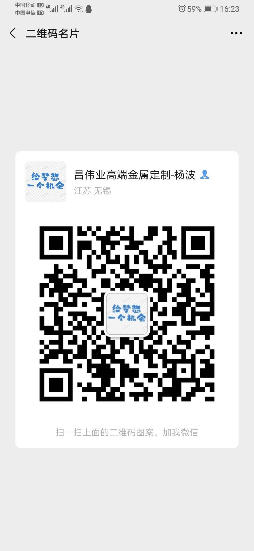 江苏昌伟业金属科技有限公司