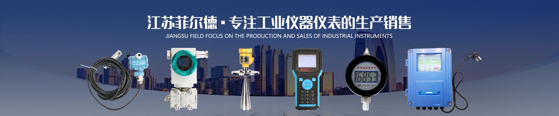 江蘇菲爾德自動化儀表有限公司公司介紹