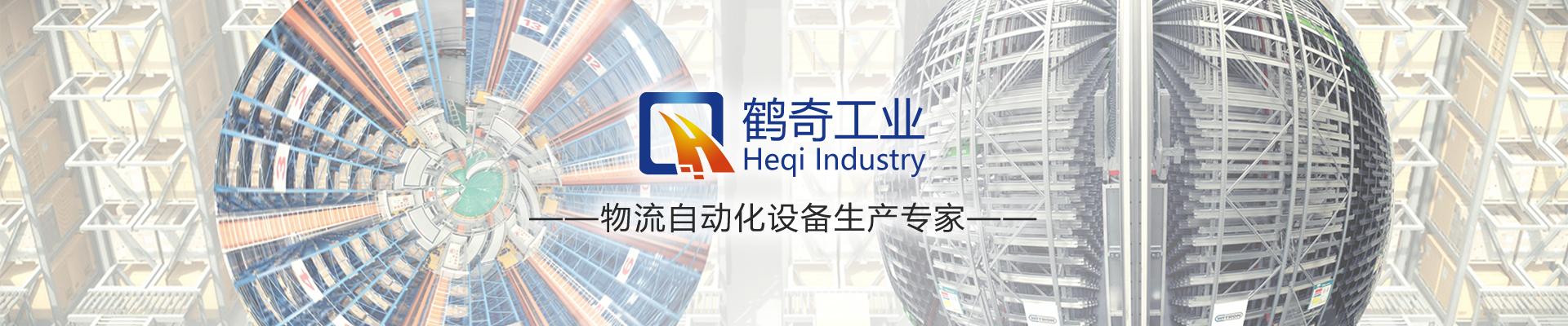 江蘇鶴奇工業自動化設備有限公司公司介紹