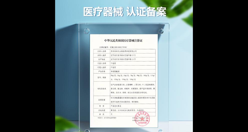 北京生物抑菌牙膏厂家