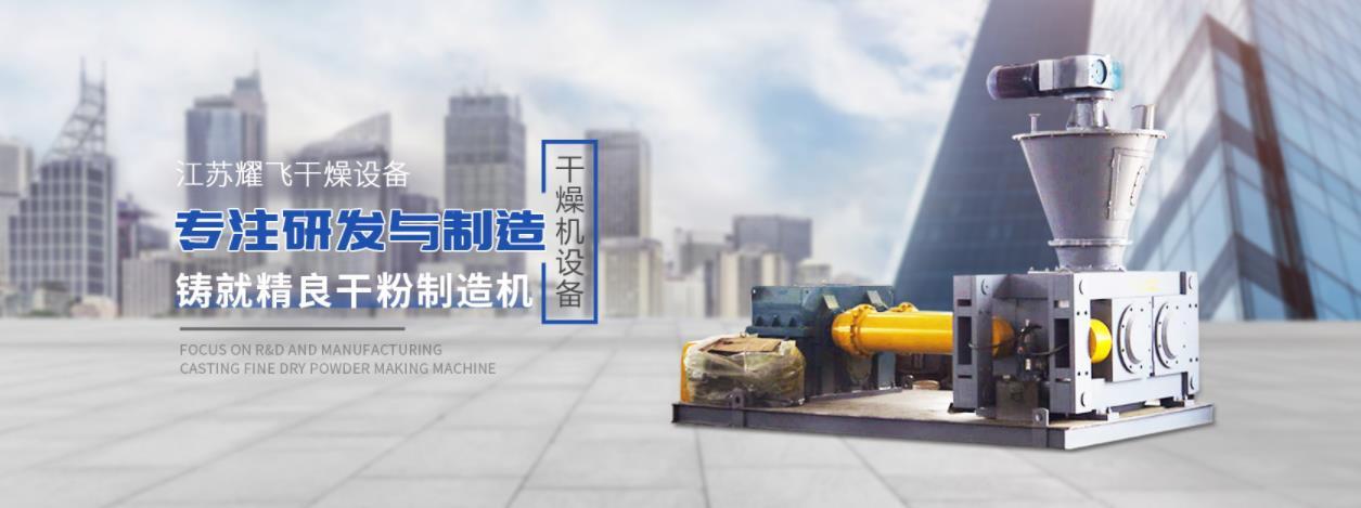 江蘇耀飛干燥科技有限公司公司介紹