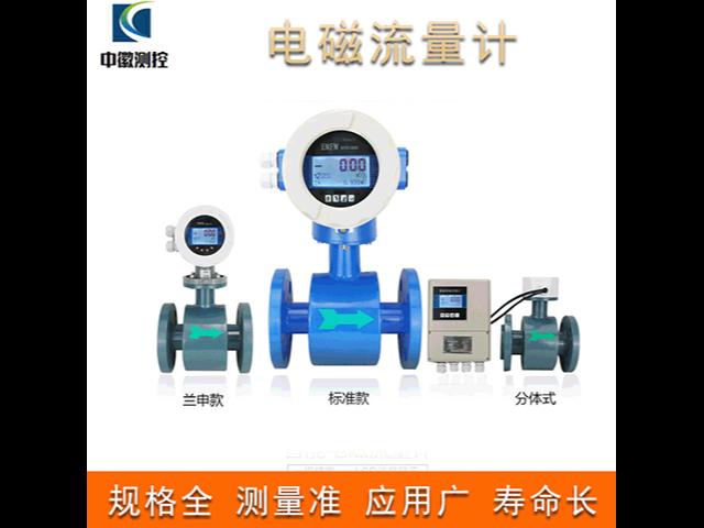 苏州电磁流量计厂家哪家好「江苏中徽测控仪表供应」