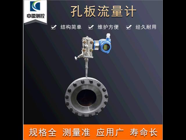 江西电磁流量计厂家 江苏中徽测控仪表供应