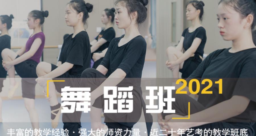 现代舞艺术专业校考班哪家好,艺术专业