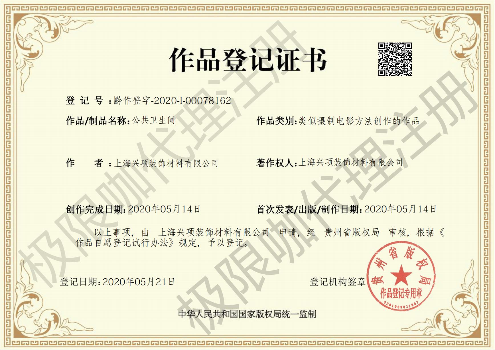 作品/软著版权登记