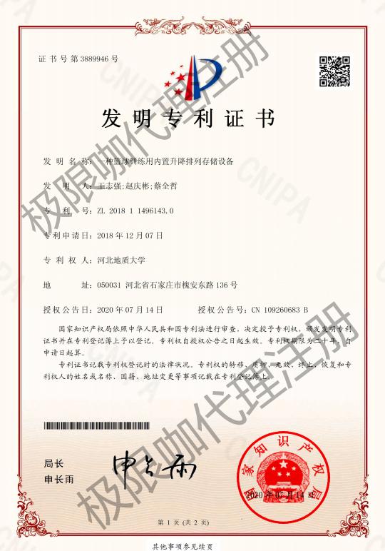 专利申请服务