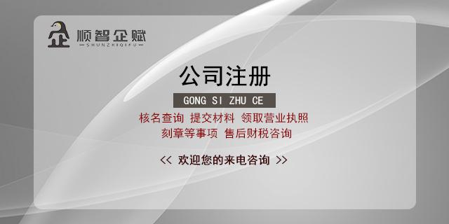 南昌县专业的代理记账一个月多少钱 推荐咨询 江西顺智企业服务供应