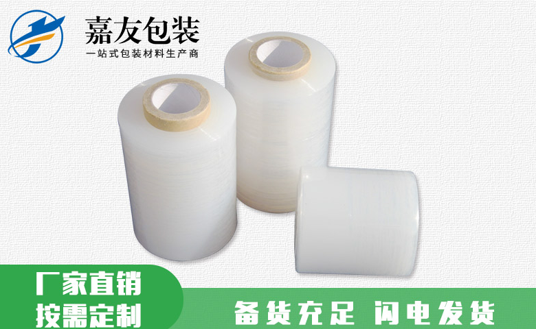 上海打包缠绕膜 欢迎来电 无锡嘉友包装材料供应