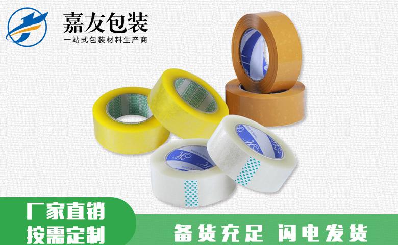鎮江印字膠帶供應商 抱誠守真「無錫嘉友包裝材料供應」