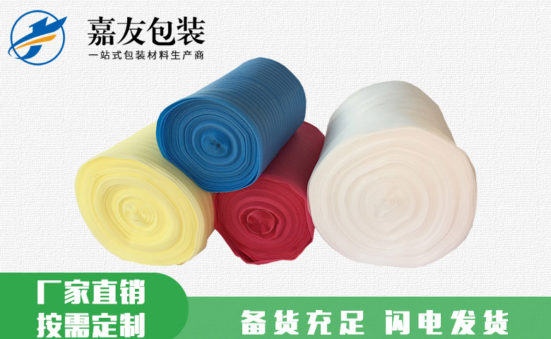 鎮江異型珍珠棉生產廠家 誠信經營「無錫嘉友包裝材料供應」