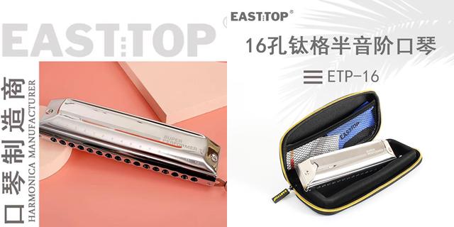 布魯斯口琴圖片 歡迎來電 江蘇東方樂器供應