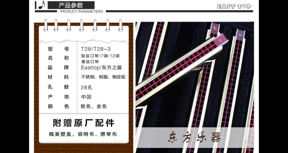 北京口琴課程 有口皆碑 江蘇東方樂器供應