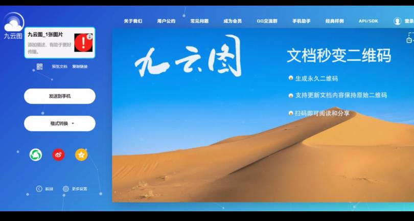 WORD发布到微信公众号软件系统 服务至上「上海净阅科技供应」