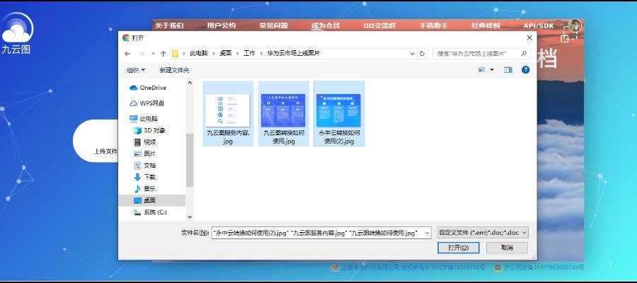 在線jpg格式轉換成PDF格式 服務至上「上海凈閱科技供應」