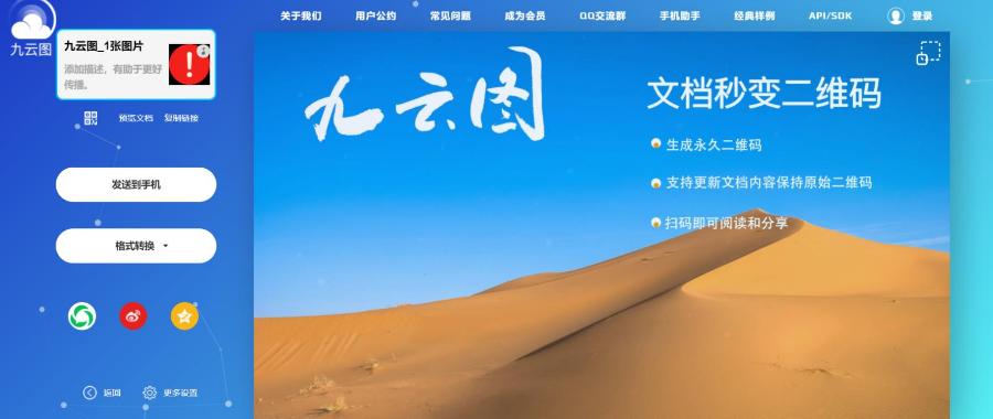 jpg格式轉PDF工具軟件應用平臺 服務至上 上海凈閱科技供應