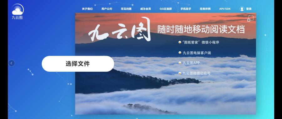 jpg转成PDF服务网站 服务至上「上海净阅科技供应」