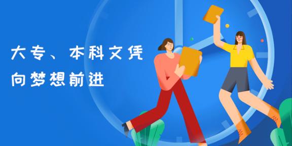 都江堰专升本大专的条件 诚信服务「 简阳市蓉简拓学教育供应」