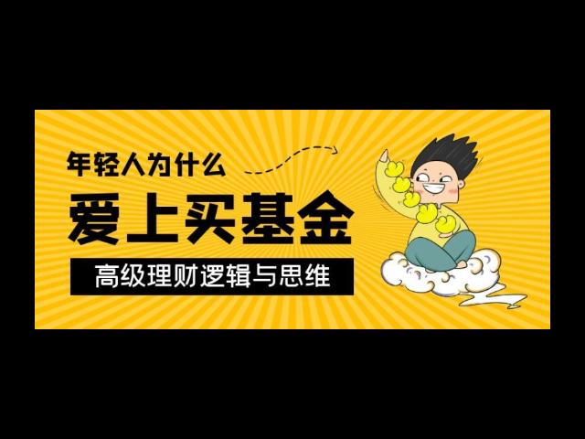 长宁区银联管理基金优势