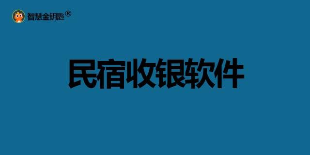英德便宜的管理系統 有口皆碑「深圳市金鑰匙軟件供應」