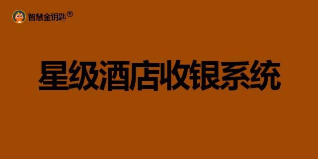 高州手機點餐管理系統 值得信賴「深圳市金鑰匙軟件供應」