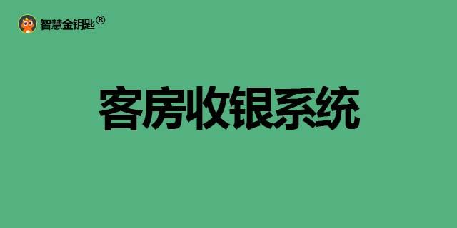 潮南快捷的管理系統 客戶至上「深圳市金鑰匙軟件供應」