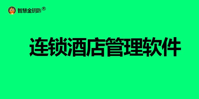 梅县集团连锁管理系统 值得信赖「深圳市金钥匙软件供应」