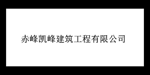 南通室內裝修報價 赤峰凱峰建筑工程供應