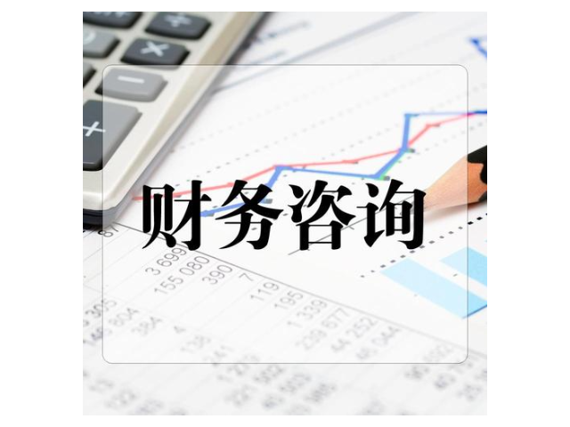 杨浦区营销财务咨询答疑解惑