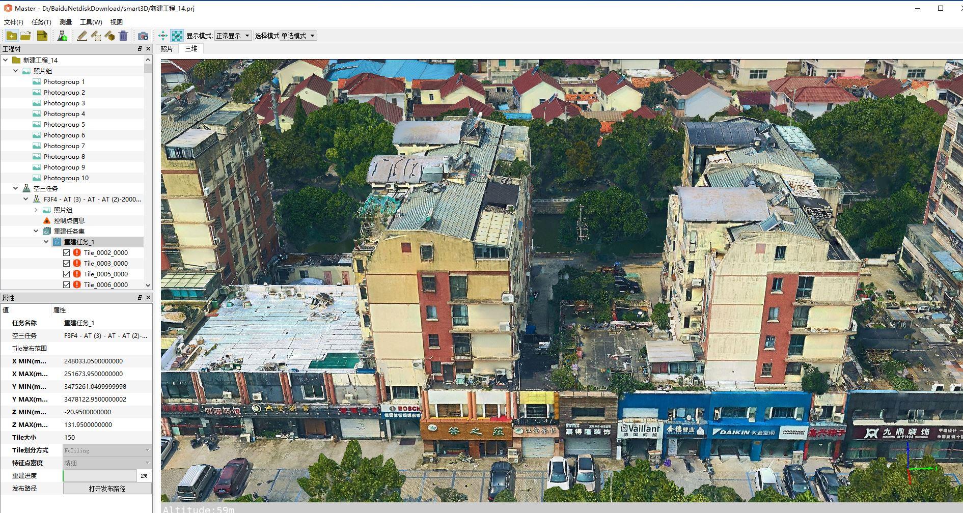湖南自主研发实景三维软件