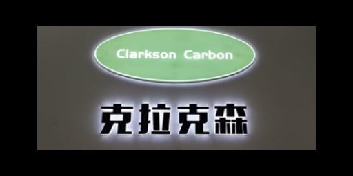 江西蜂窝活性炭「苏州克拉克森活性炭供应」