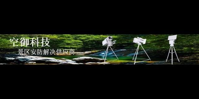 四川無人機探測反無人機系統廠家批發價 和諧共贏「空御供」