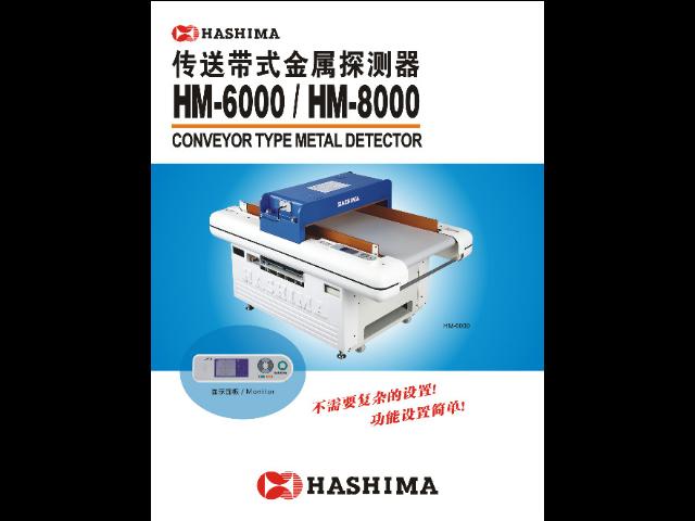 广州HASHIMA通道式金属探测器厂家电话 和谐共赢 昆山日羽机械设备供应