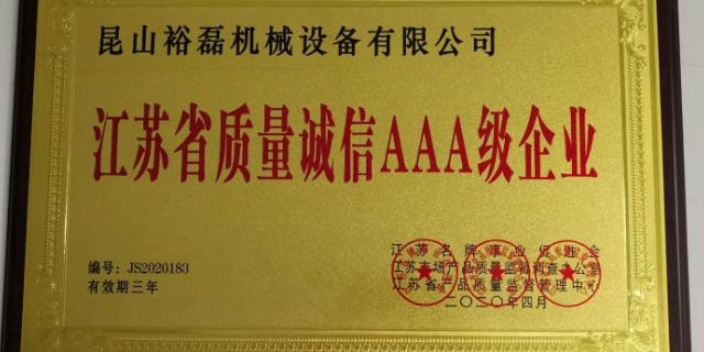 上海口碑好耳带机服务价格 客户至上 昆山裕磊机械设备供应