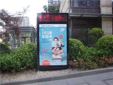 福建口碑好社区灯箱专业服务「上海宽腾文化传播供应」