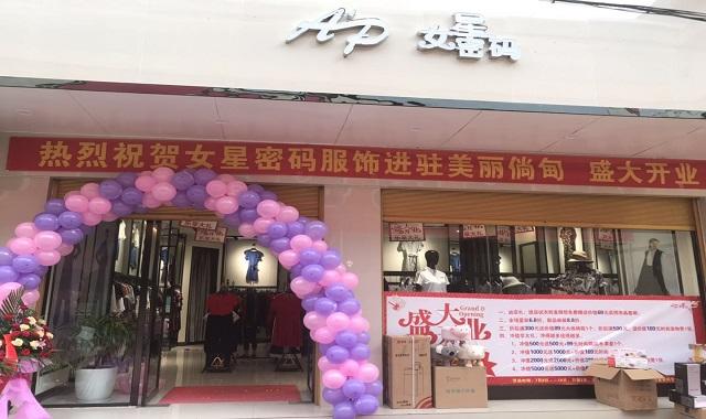 云南时尚品牌女装加盟费,女装