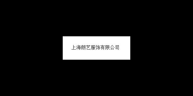 上海别出心裁服装服饰五星服务